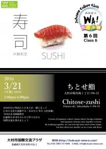 WA06寿司