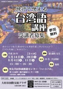 台湾語講座OL