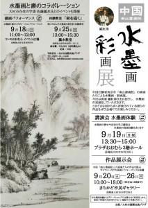 中国水墨画彩画展ol2