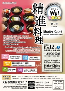WA09精進料理ol1
