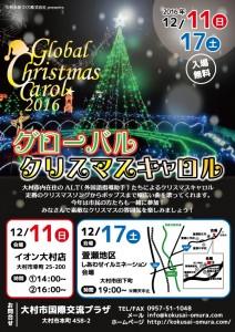 グローバルクリスマスキャロ