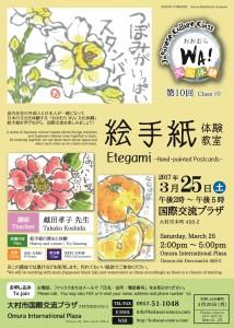 WA10絵手紙a