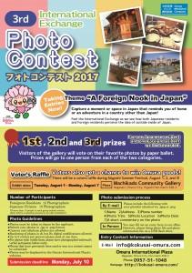 A4_tate ura_photocontest2017eng