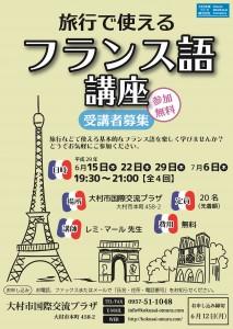 フランス語講座02