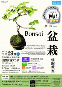 WA11盆栽01