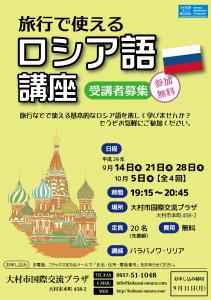 ロシア語講座01