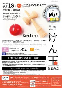 WA12けん玉03