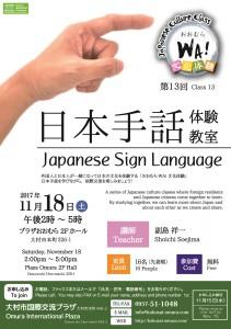 WA13日本手話03